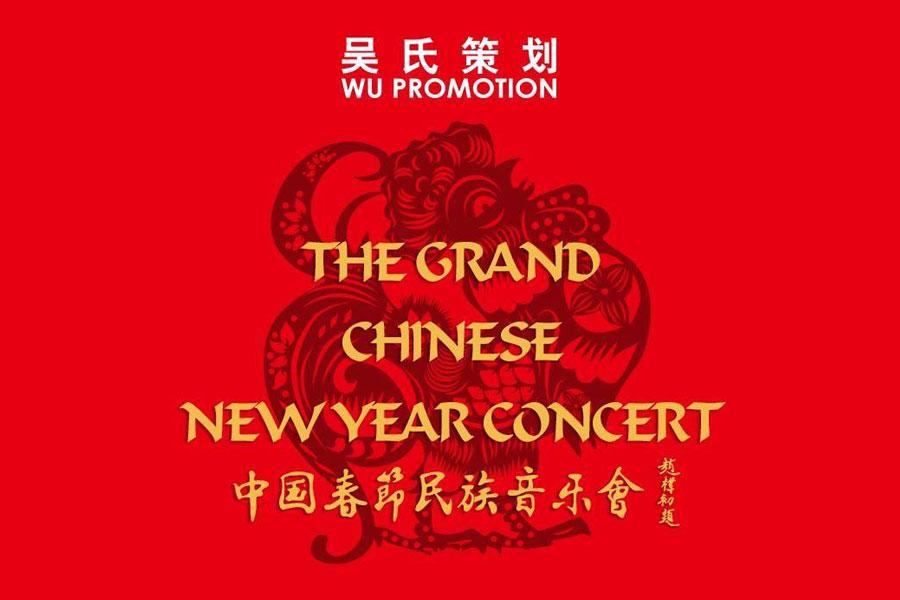 Suuri-kiinalaisen-uudenvuoden-konsertti-le-cool-tampere